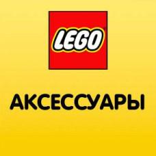 LEGO Аксессуары: рюкзаки, ручки, брелки